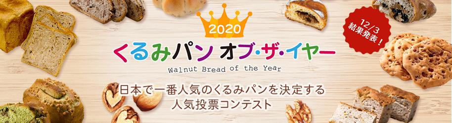 くるみパン オブ・ザ・イヤー2020