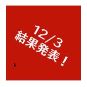 2020 くるみパンコンテスト